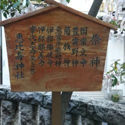 恵比寿神社 祭神 案内