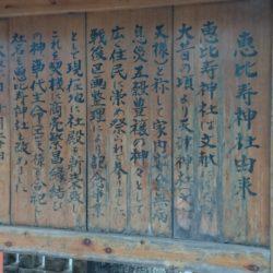 恵比寿神社 由来